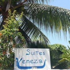 Отель Suítes Veneza