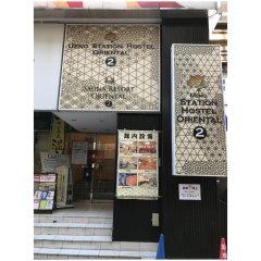 Отель Capsule and Sauna New Century Япония, Токио - отзывы, цены и фото номеров - забронировать отель Capsule and Sauna New Century онлайн гостиничный бар