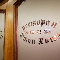 Гостиница John Hughes Hotel Украина, Донецк - отзывы, цены и фото номеров - забронировать гостиницу John Hughes Hotel онлайн интерьер отеля фото 3