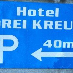 Hotel Drei Kreuz Зальцбург парковка