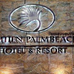 Отель Jomtien Palm Beach Hotel And Resort Таиланд, Паттайя - 10 отзывов об отеле, цены и фото номеров - забронировать отель Jomtien Palm Beach Hotel And Resort онлайн спортивное сооружение