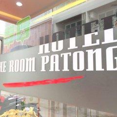 Отель The Room Patong детские мероприятия