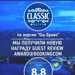 Hotel Classic городской автобус