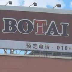 Отель Beijing Botaihotel парковка