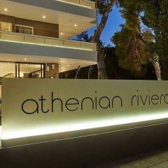 Athenian Riviera Hotel & Suites городской автобус