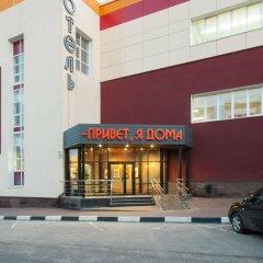 Отель Привет, я дома! Нижний Новгород парковка