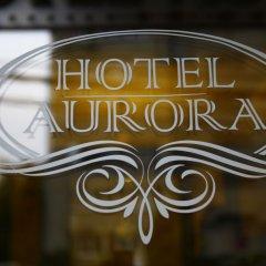 Аврора Отель гостиничный бар