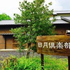 Отель Sun & Moon Club Яманакако помещение для мероприятий фото 2