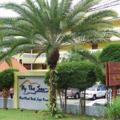 Отель By the Sea парковка