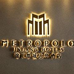 Отель Metropolo Classiq Shanghai Jing'an Temple Hotel Китай, Шанхай - отзывы, цены и фото номеров - забронировать отель Metropolo Classiq Shanghai Jing'an Temple Hotel онлайн сауна