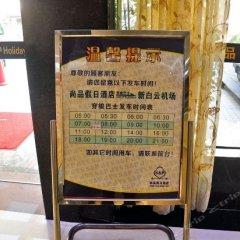Отель S&P Holiday Inn (Guangzhou Baiyun Airport No.1) гостиничный бар