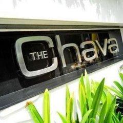 Отель Chava Resort Пхукет сейф в номере