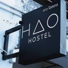 Отель HAO Hostel Таиланд, Пхукет - отзывы, цены и фото номеров - забронировать отель HAO Hostel онлайн спортивное сооружение