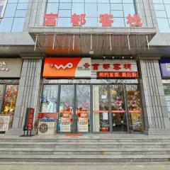 Отель Fudu Inn Китай, Сиань - отзывы, цены и фото номеров - забронировать отель Fudu Inn онлайн питание