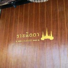 Отель Rachanatda Homestel Таиланд, Бангкок - отзывы, цены и фото номеров - забронировать отель Rachanatda Homestel онлайн сауна