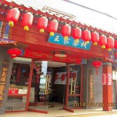 Отель N.E. Hotel Китай, Пекин - 1 отзыв об отеле, цены и фото номеров - забронировать отель N.E. Hotel онлайн развлечения