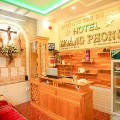 Hoang De Hotel Далат развлечения