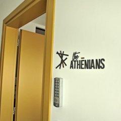Апартаменты The Athenians Modern Apartments