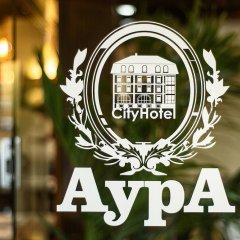 Гостиница Aura CityHotel в Перми 1 отзыв об отеле, цены и фото номеров - забронировать гостиницу Aura CityHotel онлайн Пермь гостиничный бар