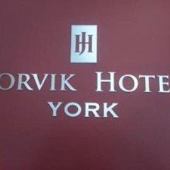 Jorvik Hotel питание