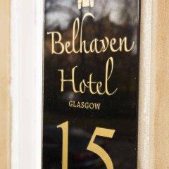 Отель The Belhaven Глазго спортивное сооружение