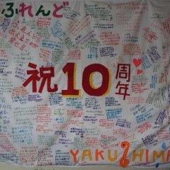Sudomari Minshuku Friend - Hostel Якусима фото 10