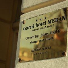 Отель Meran Чехия, Прага - 7 отзывов об отеле, цены и фото номеров - забронировать отель Meran онлайн удобства в номере