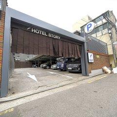 Hotel Story парковка