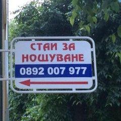 Отель Guest Rooms Donovi Болгария, Варна - отзывы, цены и фото номеров - забронировать отель Guest Rooms Donovi онлайн парковка