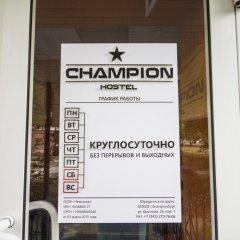 Хостел Чемпион городской автобус