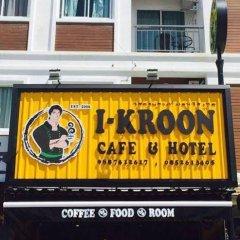 I-kroon Café & Hotel фото 2