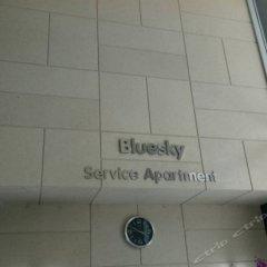 Апартаменты Bluesky Serviced Apartment Airport Plaza ванная фото 2