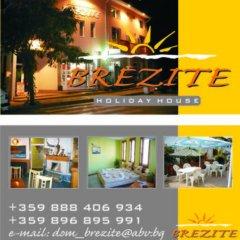 Отель Guest House Brezite Балчик интерьер отеля фото 3
