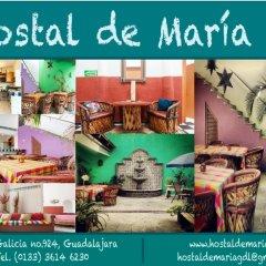 Отель Hostal de Maria Мексика, Гвадалахара - отзывы, цены и фото номеров - забронировать отель Hostal de Maria онлайн городской автобус