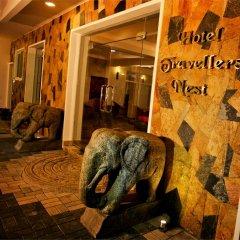 Hotel Travellers Nest интерьер отеля
