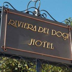 Отель Riviera dei Dogi Италия, Мира - отзывы, цены и фото номеров - забронировать отель Riviera dei Dogi онлайн спортивное сооружение