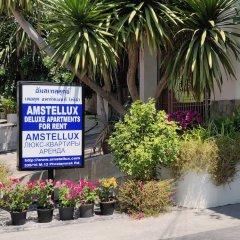 Апартаменты Amstellux Apartments парковка