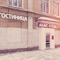 Ахаус-отель на Нахимовском проспекте парковка фото 2