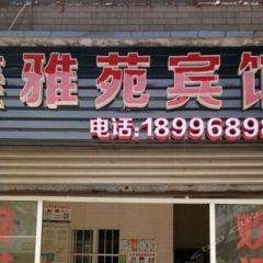 Отель 重庆美雅苑宾馆 питание