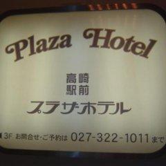 Takasaki Ekimae Plaza Hotel Томиока сауна