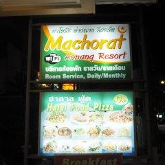 Отель Machorat Aonang Resort Таиланд, Краби - отзывы, цены и фото номеров - забронировать отель Machorat Aonang Resort онлайн развлечения