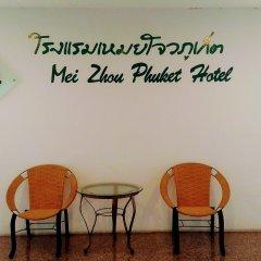 Mei Zhou Phuket Hotel интерьер отеля фото 3