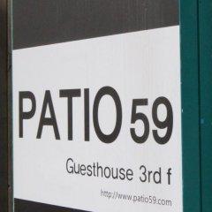 Отель Patio 59 Hongdae Guesthouse Южная Корея, Сеул - отзывы, цены и фото номеров - забронировать отель Patio 59 Hongdae Guesthouse онлайн сауна