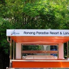 Отель Aonang Paradise Resort городской автобус
