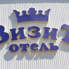 Гостиница Vizit в Саранске отзывы, цены и фото номеров - забронировать гостиницу Vizit онлайн Саранск фитнесс-зал