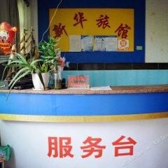 Xinhua Hostel детские мероприятия