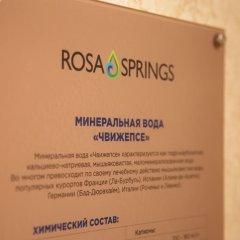 Гостиница Medical SPA Rosa Springs фото 6