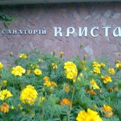 Санаторий Кристалл фото 5