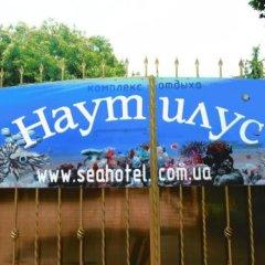 Гостиница Наутилус Украина, Одесса - отзывы, цены и фото номеров - забронировать гостиницу Наутилус онлайн приотельная территория фото 2