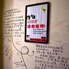 Отель Shanghai Old West Gate Hostel Китай, Шанхай - 1 отзыв об отеле, цены и фото номеров - забронировать отель Shanghai Old West Gate Hostel онлайн интерьер отеля фото 2